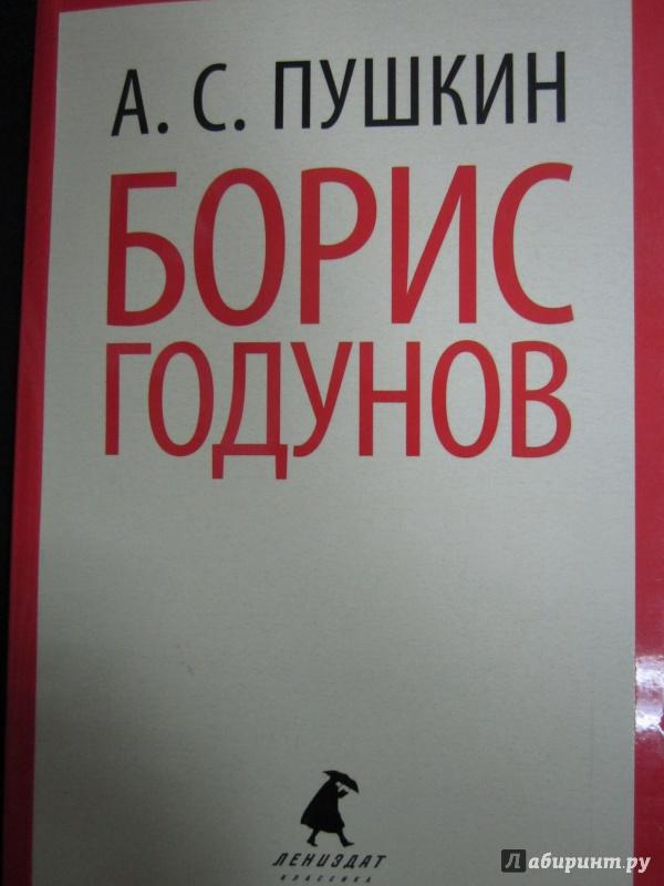 Иллюстрация 1 из 6 для Борис Годунов - Александр Пушкин | Лабиринт - книги. Источник: )  Катюша