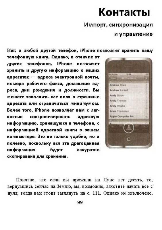 Иллюстрация 16 из 20 для iPhone: Руководство к самому технологичному телефону в мире - Бакли, Кларк   Лабиринт - книги. Источник: Ялина