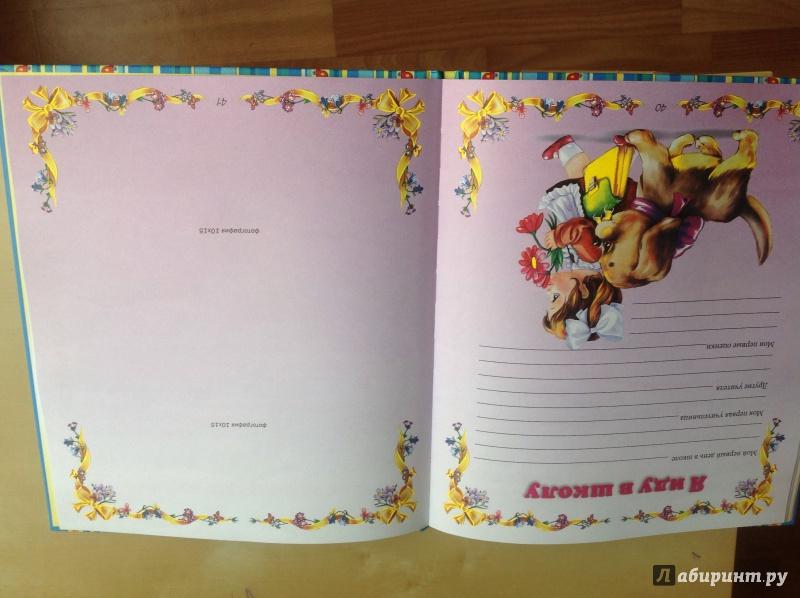 Иллюстрация 8 из 14 для Самый первый альбом нашего малыша - Юлия Феданова | Лабиринт - сувениры. Источник: Татьяна Ст.
