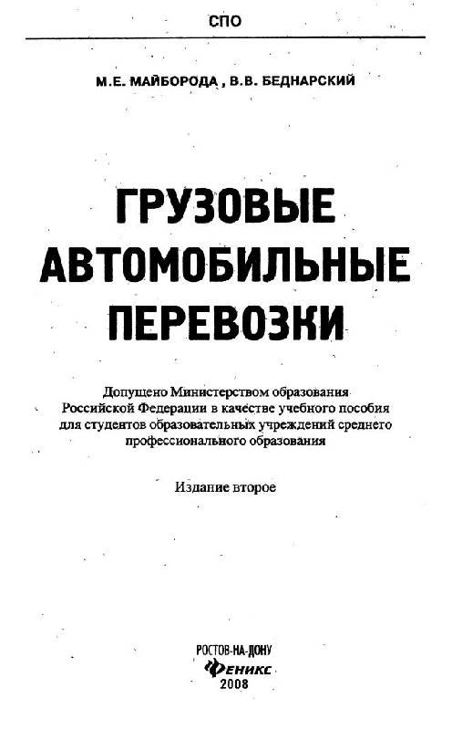 Иллюстрация 1 из 15 для Грузовые автомобильные перевозки. Учебное пособие - Беднарский, Майборода | Лабиринт - книги. Источник: Юта