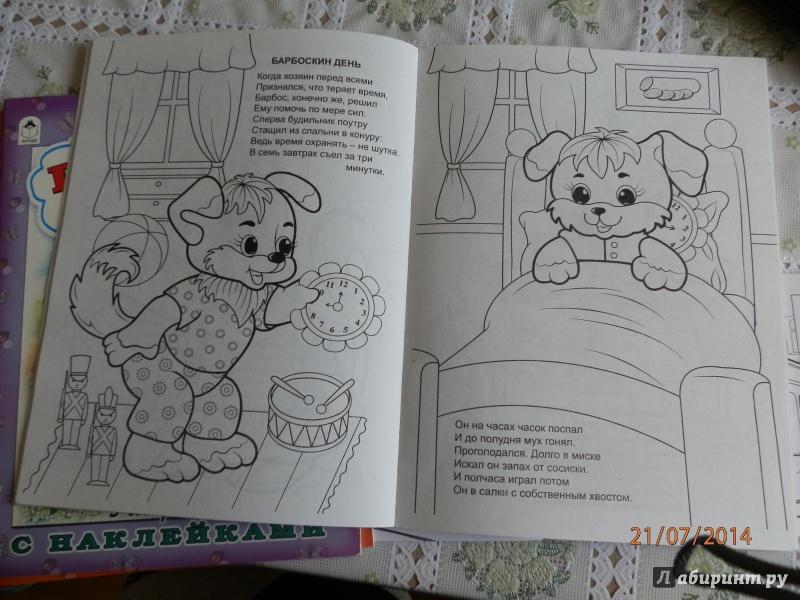 Иллюстрация 4 из 19 для Задачки-шутки - Тамара Крюкова   Лабиринт - книги. Источник: Тимофеева  Наталья