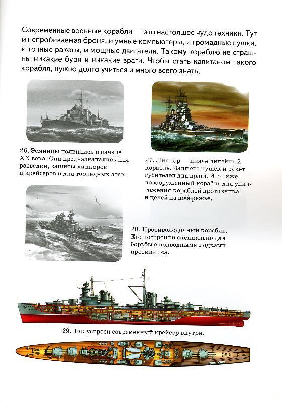 Иллюстрация 2 из 4 для Корабли - А. Бугаев | Лабиринт - книги. Источник: РИВА