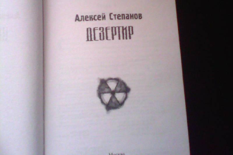 Иллюстрация 17 из 28 для Дезертир - Алексей Степанов   Лабиринт - книги. Источник: Баскакова  Наталья Александровна