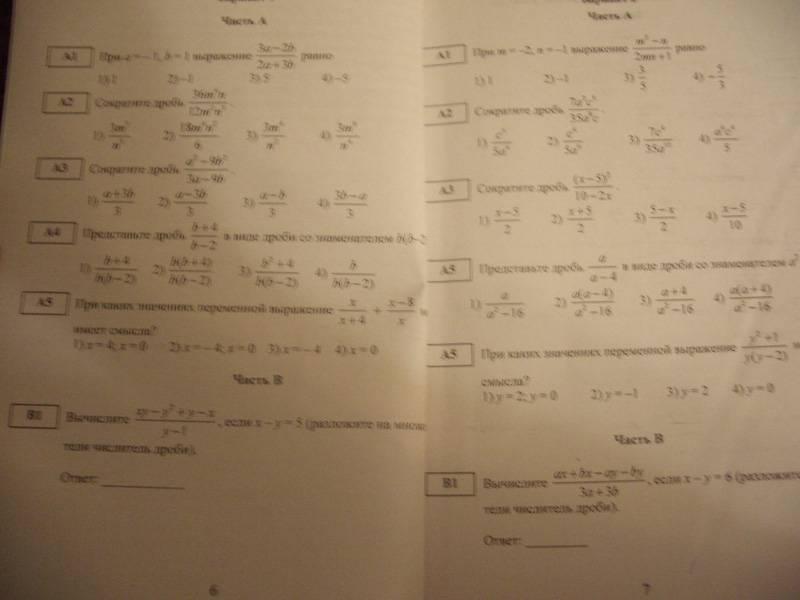 Иллюстрация 1 из 4 для Сборник тестовых заданий для тематического и итогового контроля: Алгебра: 8 класс - Гусева, Пушкин, Рыбакова | Лабиринт - книги. Источник: unnamed