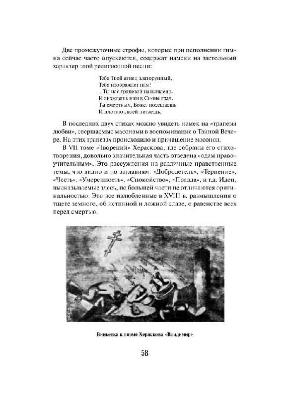 Иллюстрация 7 из 12 для Большая энциклопедия. Масоны: Том 2 | Лабиринт - книги. Источник: Флинкс
