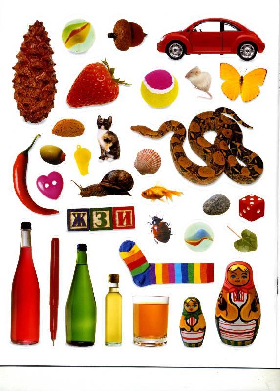 Иллюстрация 1 из 11 для Размеры: Книжка с наклейками | Лабиринт - книги. Источник: РИВА