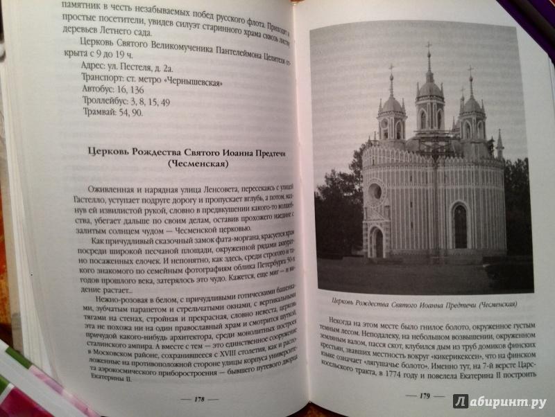 Иллюстрация 14 из 30 для Самые известные храмы Санкт-Петербурга - Жигало, Тукиянен | Лабиринт - книги. Источник: Пирка Наталья