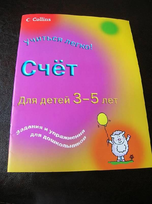 Иллюстрация 4 из 24 для Счет: Для детей 3-5 лет: Задания и упражнения для дошкольников - Кэрол Корнуэлл   Лабиринт - книги. Источник: Лимпопо