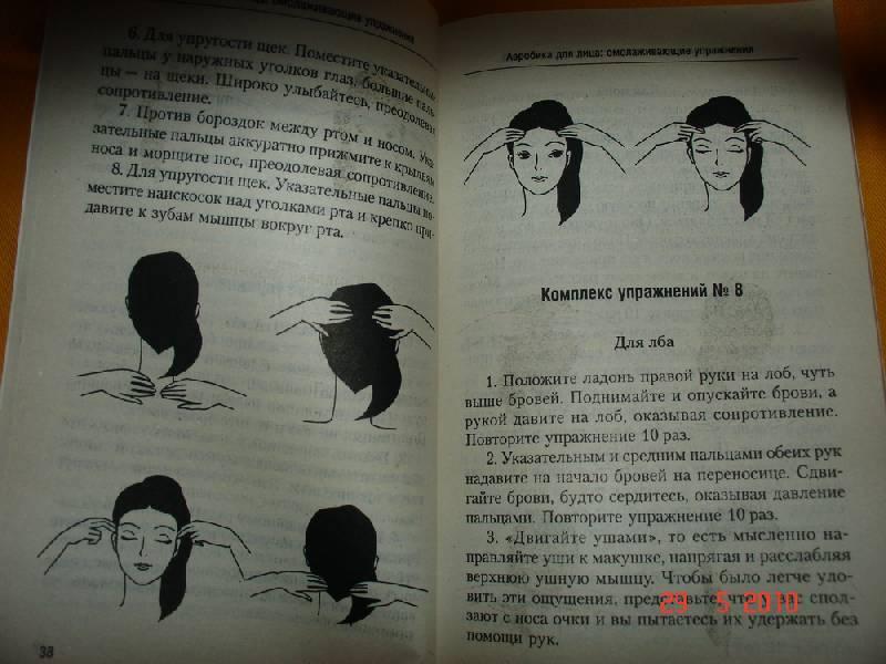 Иллюстрация 2 из 3 для Аэробика для лица. Омолаживающие упражнения | Лабиринт - книги. Источник: urri23