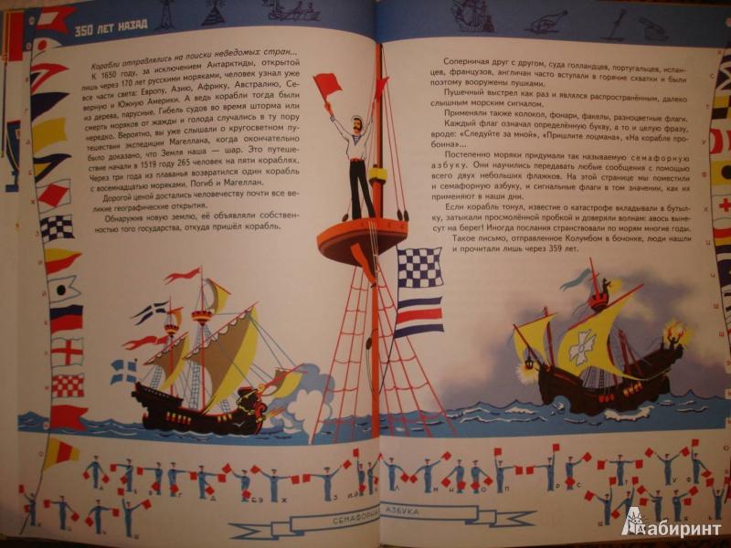 Иллюстрация 17 из 50 для Вести приходят так - Аскольд Шейкин   Лабиринт - книги. Источник: Сорокина  Лариса