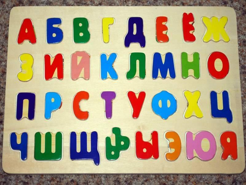 Иллюстрация 5 из 9 для Игра Веселая азбука. Алфавит   Лабиринт - игрушки. Источник: чайник