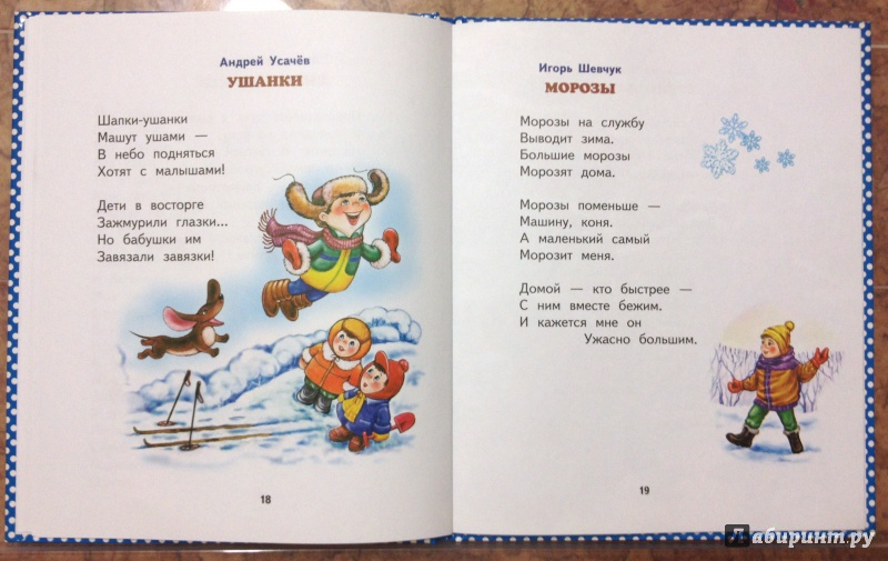 Иллюстрация 8 из 16 для Пришла зима-проказница | Лабиринт - книги. Источник: Селезнева  Елена