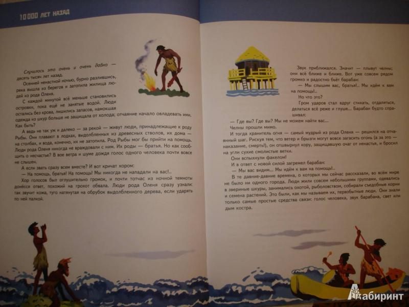Иллюстрация 7 из 50 для Вести приходят так - Аскольд Шейкин   Лабиринт - книги. Источник: Сорокина  Лариса