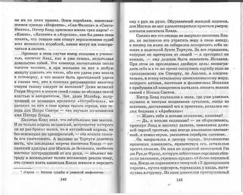 Иллюстрация 10 из 15 для Хроника капитана Блада. Удачи капитана Блада - Рафаэль Сабатини | Лабиринт - книги. Источник: zingara