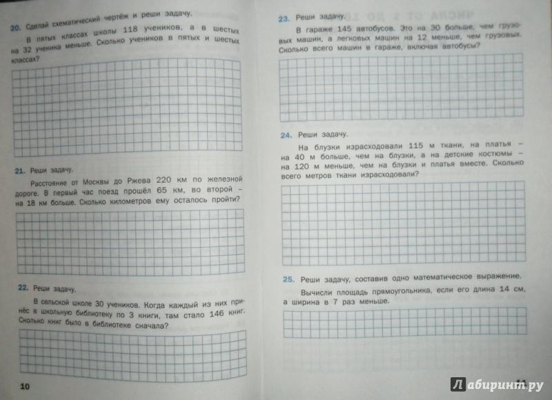 Тренажер по математике 4 класс решение задач ответы решить задачу чтобы сделать казеиновый клей берут