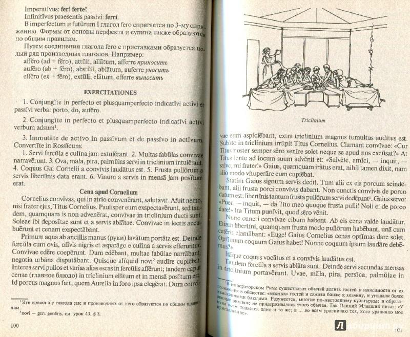 Иллюстрация 9 из 11 для Латинский язык: Учебник для лицеев и гимназий - Кацман, Ульянова | Лабиринт - книги. Источник: Ларочка 55555