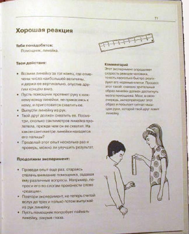 Иллюстрация 5 из 11 для Что умеет наше тело? - Фреск, Фреск | Лабиринт - книги. Источник: Кнопа2