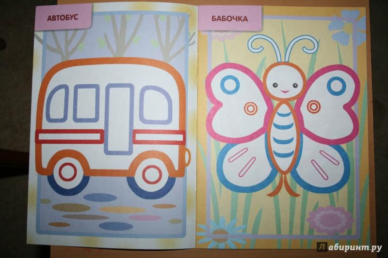 Иллюстрация 5 из 16 для Раскраска с цветным контуром ...