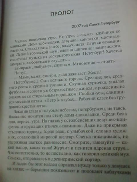 Иллюстрация 3 из 4 для Подсадной - Андрей Кивинов   Лабиринт - книги. Источник: lettrice