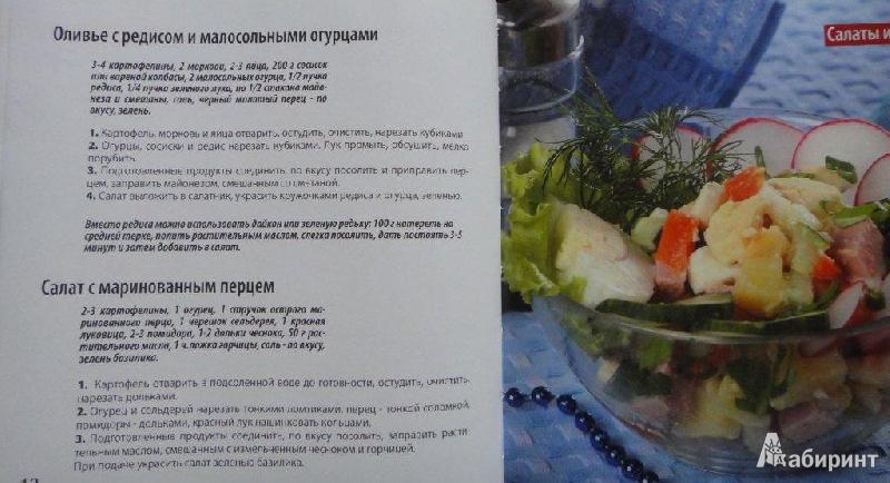 Иллюстрация 2 из 9 для Вкусности из картошки | Лабиринт - книги. Источник: Кудрявцева  Анастасия Евгеньевна