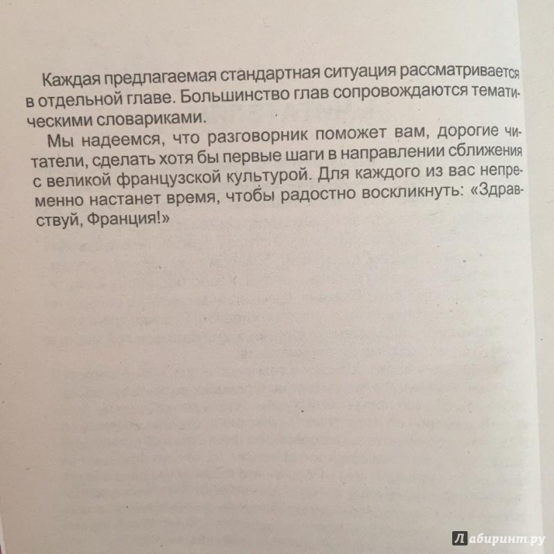 Иллюстрация 9 из 13 для Популярный русско-французский разговорник | Лабиринт - книги. Источник: Кристина Мирэй