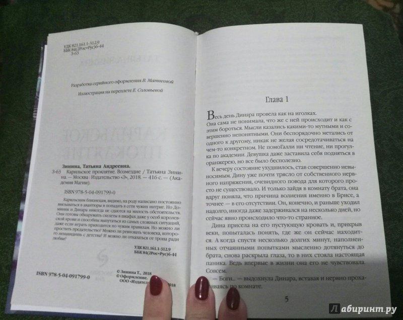 Иллюстрация 12 из 16 для Карильское проклятие. Возмездие - Татьяна Зинина   Лабиринт - книги. Источник: Margosha211