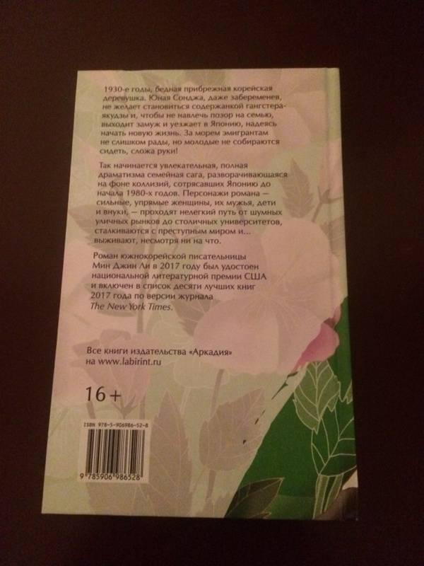 Иллюстрация 16 из 29 для Дорога в тысячу ли - Мин Ли   Лабиринт - книги. Источник: Пругова  Наталия