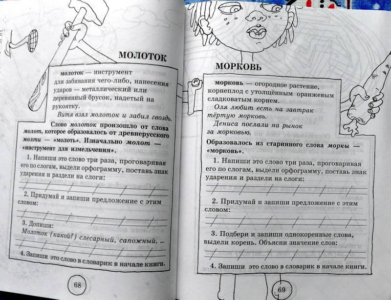 Иллюстрация 6 из 10 для Словарные слова. 3 класс - Узорова, Нефедова | Лабиринт - книги. Источник: Ассоль