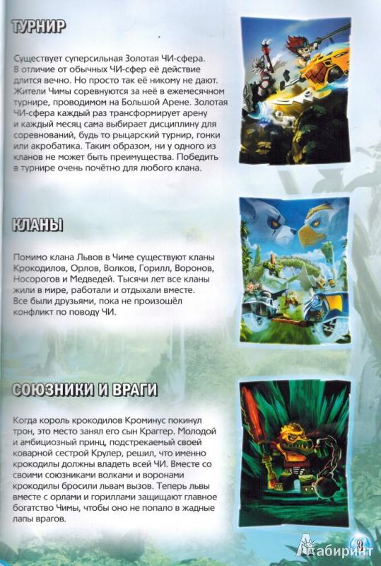 Иллюстрация 4 из 11 для Львы и орлы   Лабиринт - книги. Источник: Ирина Викторовна
