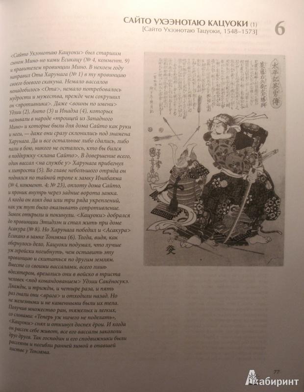 Иллюстрация 7 из 14 для Предания о доблестных самураях, или Повесть о великом умиротворении в гравюрах Итиюсая Куниёси   Лабиринт - книги. Источник: Комаров Владимир