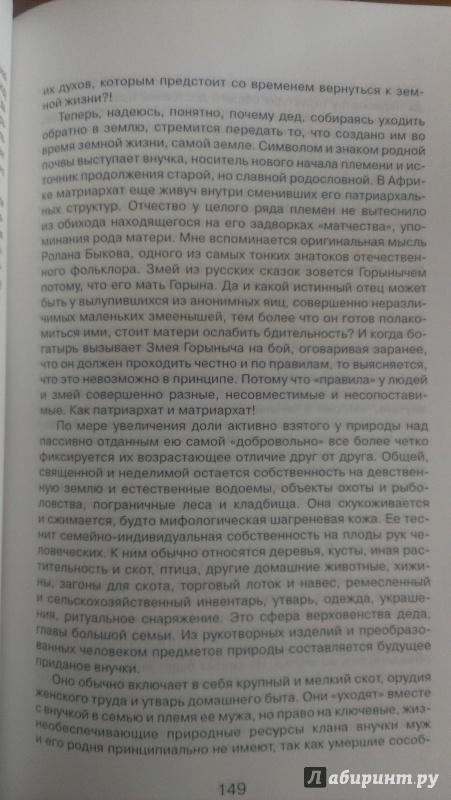 Иллюстрация 18 из 25 для Тамтам сзывает посвященных. Философские проблемы этнопсихологии - Игорь Андреев   Лабиринт - книги. Источник: Юлия