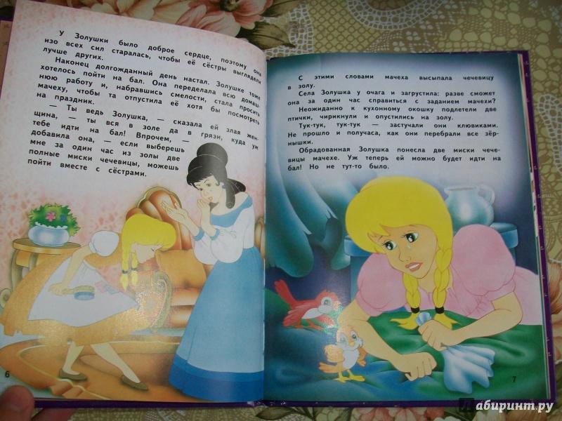 Иллюстрация 33 из 41 для Золушка и другие сказки - Коллоди, Перро, Андерсен | Лабиринт - книги. Источник: Надежда