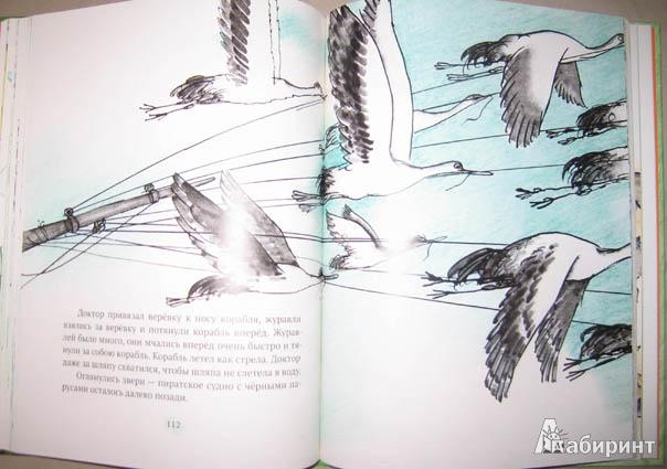 Иллюстрация 29 из 65 для Доктор Айболит - Корней Чуковский   Лабиринт - книги. Источник: brrrr