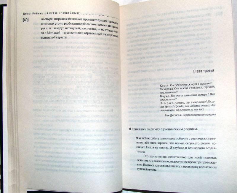 Иллюстрация 5 из 6 для Ангел конвойный - Дина Рубина | Лабиринт - книги. Источник: bukvoedka