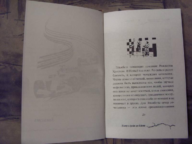 Иллюстрация 6 из 15 для Сцены из жизни за стеной - Януш Вишневский | Лабиринт - книги. Источник: Золотая рыбка