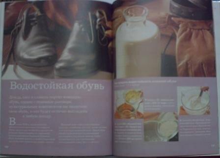 Иллюстрация 8 из 48 для Полезные советы из бабушкиной шкатулки | Лабиринт - книги. Источник: Полякова Елена Николаевна