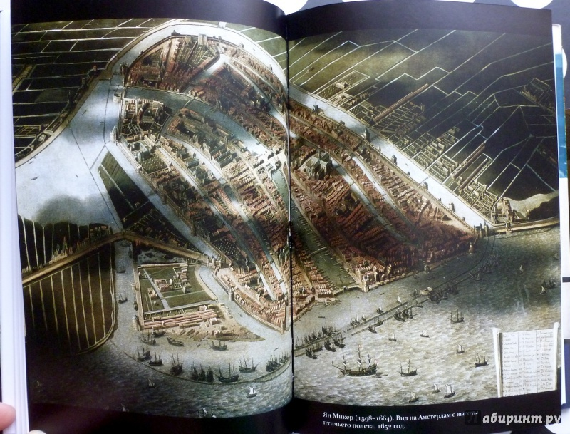 Иллюстрация 26 из 47 для Амстердам. Один город - одна жизнь - Геерт Мак | Лабиринт - книги. Источник: fionna_cake