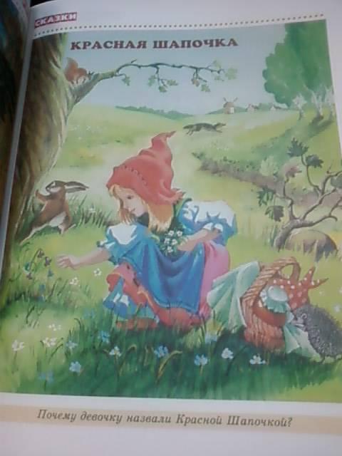 Иллюстрация 3 из 12 для Большая энциклопедия обучения и развития малыша | Лабиринт - книги. Источник: lettrice