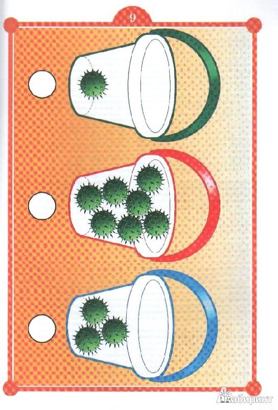 Иллюстрация 6 из 6 для Рабочая тетрадь для развития математических представлений у дошкольников с ОНР (с 3 до 4 лет). ФГОС - Наталия Нищева | Лабиринт - книги. Источник: Doctor