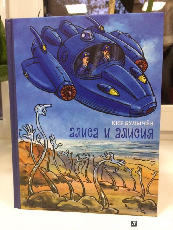 Иллюстрация 7 из 52 для Алиса и Алисия - Кир Булычев   Лабиринт - книги. Источник: KVK