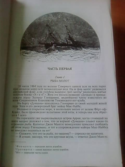 Иллюстрация 12 из 21 для Дети капитана Гранта. Двадцать тысяч лье под водой. Таинственный остров - Жюль Верн | Лабиринт - книги. Источник: lettrice