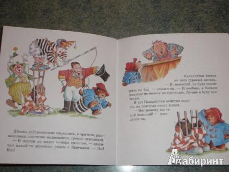 Иллюстрация 13 из 24 для Медвежонок Паддингтон в цирке - Майкл Бонд | Лабиринт - книги. Источник: Кирюшина  Татьяна Ивановна