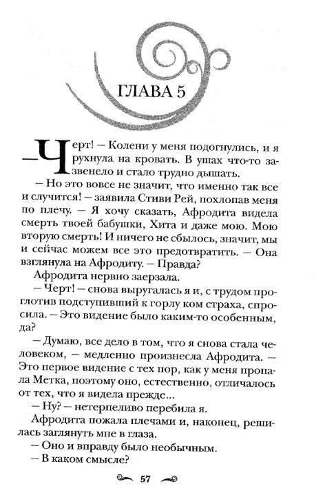Иллюстрация 8 из 14 для Непокорная - Каст, Каст | Лабиринт - книги. Источник: InTeGRA