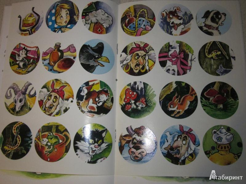 Иллюстрация 5 из 34 для Баба-Яга   Лабиринт - книги. Источник: Карпеченко  Юля