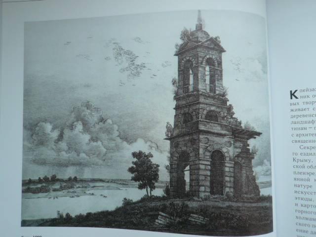Иллюстрация 5 из 12 для Секрет Валерий - Е.В. Куценко   Лабиринт - книги. Источник: Nadezhda_S