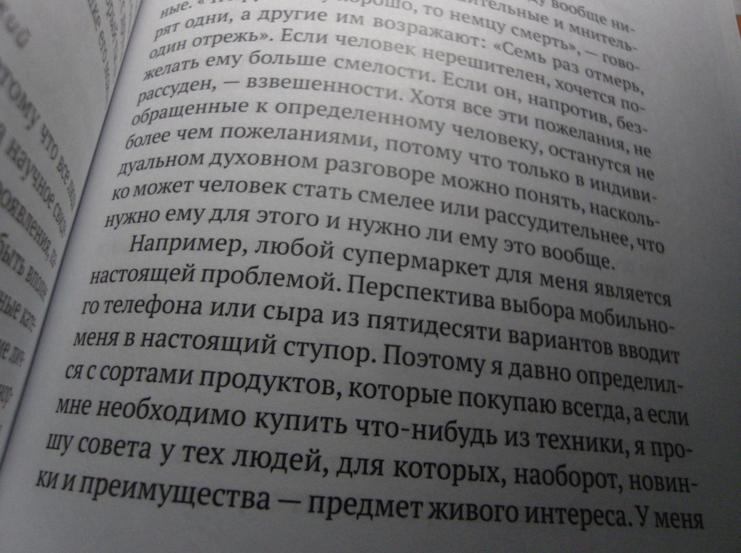 Иллюстрация 8 из 9 для Благословенный труд. Карьера, успешность и вера - Лучанинов, Протоиерей, Протоиерей   Лабиринт - книги. Источник: Саша