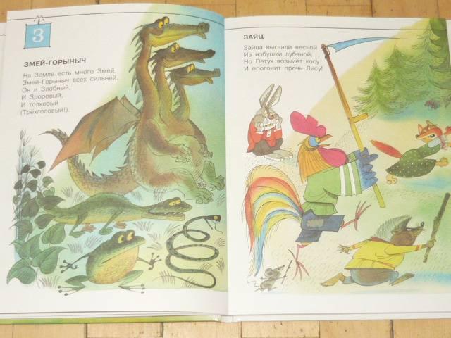 Иллюстрация 20 из 41 для Азбука Бабы Яги - Андрей Усачев   Лабиринт - книги. Источник: Ромашка:-)