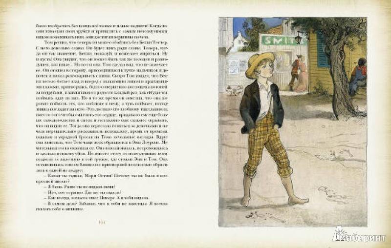 Иллюстрация 9 из 51 для Приключения Тома Сойера - Марк Твен | Лабиринт - книги. Источник: Loveread