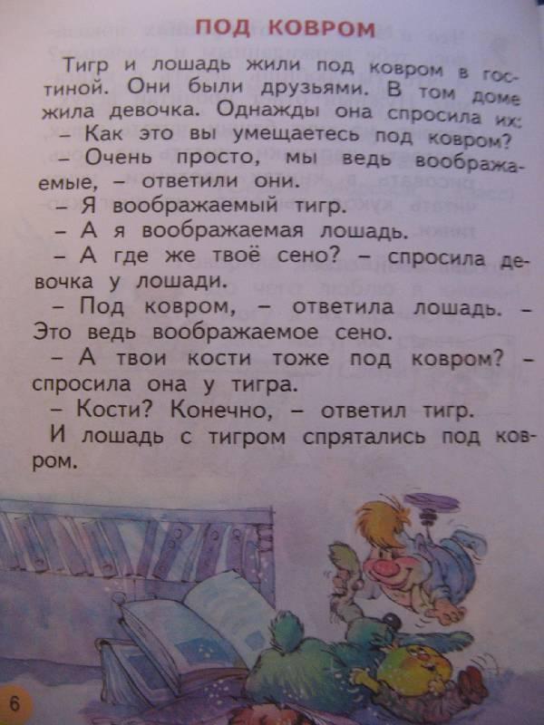 Иллюстрация 2 из 15 для Литературное чтение. 1 класс: Учебник - Виктория Свиридова | Лабиринт - книги. Источник: Ольга