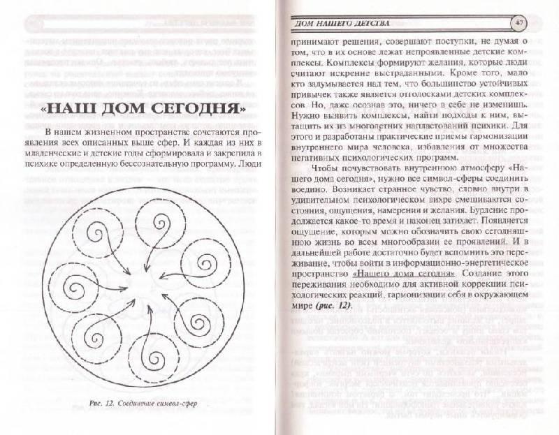 Иллюстрация 8 из 13 для Дом нашего детства. Детские корни взрослых проблем - Николай Шерстенников | Лабиринт - книги. Источник: Юта